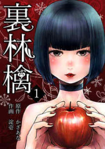 裏林檎の合冊版の表紙
